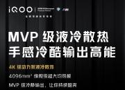 iQOO 7将使用4096mm2旗舰级超大均热板