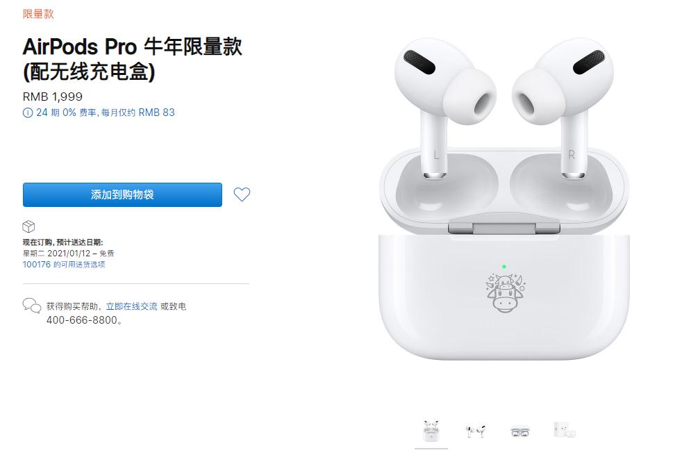 侃哥:苹果推出AirPods Pro牛年限量款;miniLED版iPad Pro或三月发布