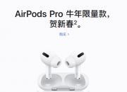 侃哥:AirPods Pro牛年限量款;miniLED版iPad Pro三月发布