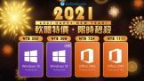 2021年 Office2016/2019、  Windows 10特价秒杀4.5 折起