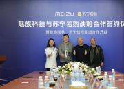 魅族与苏宁达成战略合作首批新增 300+快修网点为带来更好的服务
