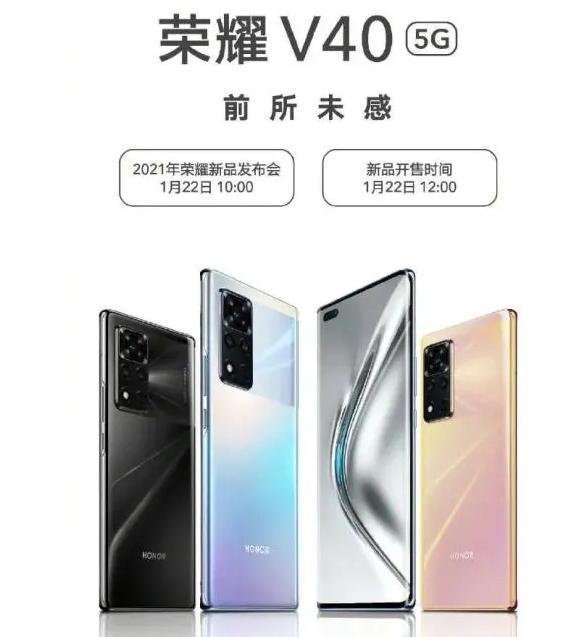 荣耀V40  1月22日震撼上市   8+128GB或为3999元