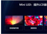 """各大终端纷纷入局Mini LED,TCL""""超前布局+后劲十足""""引领行业"""