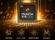 侃哥:联发科推出天玑1200旗舰处理器 Redmi新机将首发搭载