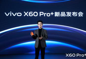 超大杯超有料 vivo X60 Pro+正式发布