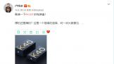 侃哥:卢伟冰剧透Redmi K40包装盒 薄厚两款你怎么选?