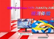 联想ThinkVision T27h-2L&X27q-2L和Lenovo Q24i-1L横测体验