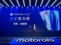 老大哥转型新锐实力派 全球首发骁龙870的motorola edge s正式发布