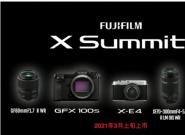 富士推出GFX100S 102MP中画幅相机