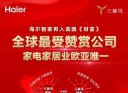 海尔智家再入《财富》全球最受赞赏公司,家电家居业亚欧唯一