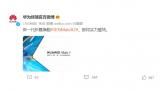 华为 Mate X2 折叠屏手机    2 月 22 日发布