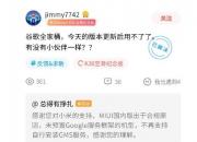 小米MIUI无法安装谷歌GMS服务 小米11和K30等主流机型受影响