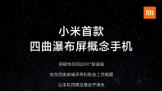 小米  正式公布了首款四曲瀑布屏概念手机