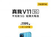 realme 真我V11发布 5G轻薄大电池手机售价仅千元