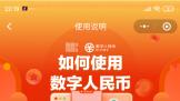 北京数字人民币试点活动预约报名通道  已于2月7日0时正式开启