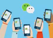 微信新规来了    五类用户一旦发现永久封禁