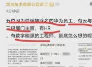 科技来电:华为开除5名造谣员工 系传言业务出售