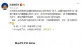 华为P50系列采用了麒麟9000系列芯片 自研的鸿蒙OS系统
