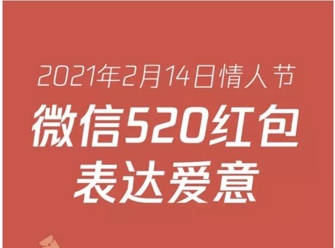 微信发布了情人节的红包大数据  有用户收到 200 多个