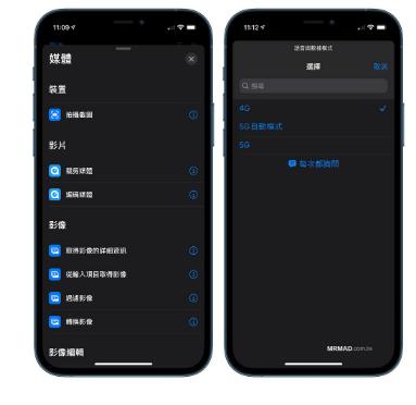 iOS 14.5 Beta2 有哪些新功能?9个更新调整抢先看