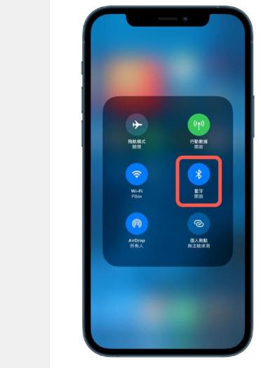 通过iOS 控制中心  iPhone 快速切换WiFi和蓝牙设备