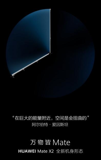 华为Mate X2在2月22日20:00发布 将向内折叠