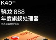 科技来电:红米K40系列定档2月25日发布会 有望全系骁龙888