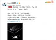 第一次发布 Redmi K40 真机图片   2 月 25 号 19 点 30 见