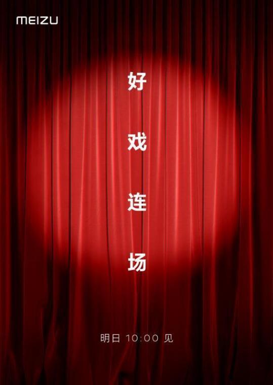"""魅族官宣""""好戏连连"""" 魅族Flyme9 魅族手表 魅族18预热在即"""