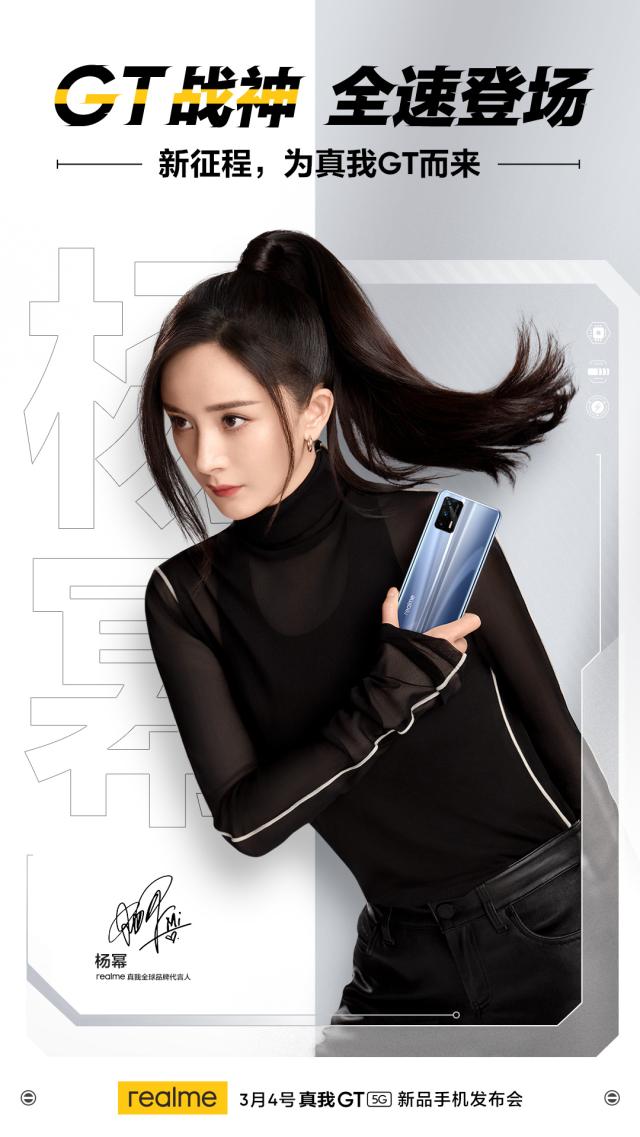 真我手机realme正式官宣杨幂为全球代言人 真我GT3月4日揭晓