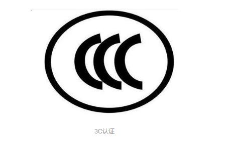 开展CCC获证产品认证有效性抽查  2021年强制3c认证目录清单