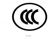 开展CCC获证产品认证有效性抽查  严厉打击认证违法行为