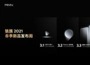 开启行业B面 魅族将于3月2日-3日发布Flyme 9和18系列5G双旗舰