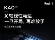 科技来电:红米K40明日发布 标配X轴横向线性马达