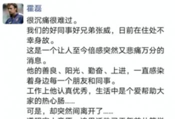 """网传""""阿里大文娱公关总监自杀""""不实消息,家人称在家中意外身亡"""