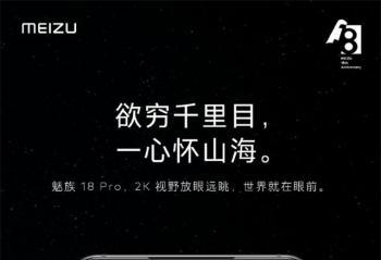 科技来电:魅族18重回6.2寸小屏旗舰 18Pro冲击高端极致2K屏