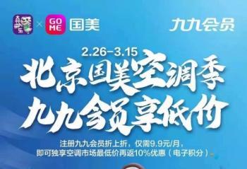 北京国美打响节后第一枪 强势启动空调节