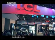 TCL,迈向全球领先的秘钥