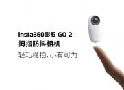 侃哥:迷人的小巧设备 索尼无线麦克风系统和insta360 GO 2