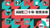 2021年AWE倒计时一天   创维或携发布会新品电视参加