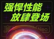 不止是天玑1200 realme真我GT Neo将会支持更多手游高帧率