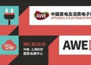新品爆破式迭出 五个关键词带你看懂AWE2021