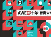 AWE2021第一天  海尔率净水、家庭医疗、智家参加