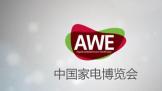 AWE2021第二天  你会看到什么――冰箱篇