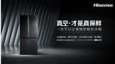海信全球第一台真空·全金属冰箱正式上市
