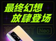 赛博朋克文化风融合 realme真我GT Neo最终幻想外观亮相