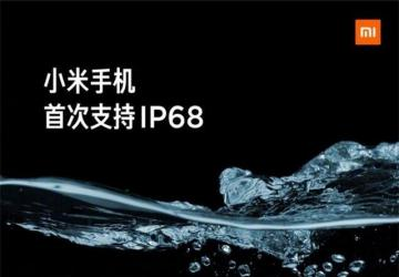 科技来电:小米首款IP68手机定档 今年小米新品有点多