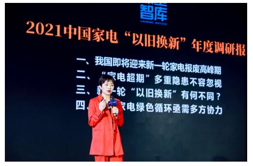 "�t望智库发布2021以旧换新报告,苏宁""说换就换""获赞"