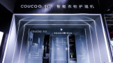 COUCOQ科驭:做高端衣物护理机市场的探领者