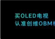 OLED-OBM技术  玻璃发声TM技术 在电视中的应用